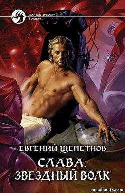 Электронная книга «Слава. Звёздный волк» – Евгений Щепетнов