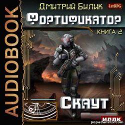 Дмитрий Билик. Скаут. Фортификатор - 2. Аудиокнига