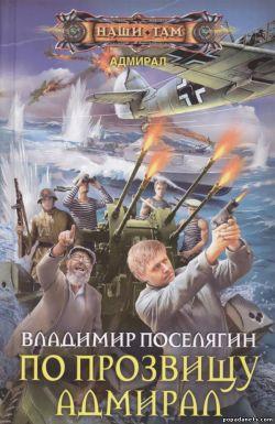 Электронная книга «По прозвищу Адмирал» – Владимир Поселягин
