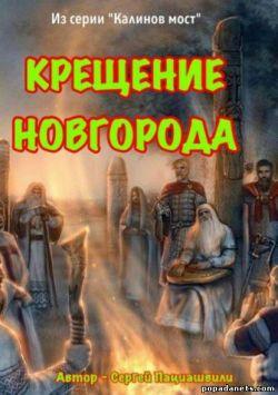 Сергей Пациашвили. Крещение Новгорода