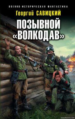 Георгий Савицкий. Позывной Волкодав обложка книги