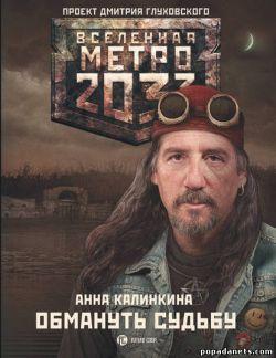 Электронная книга «Метро 2033: Обмануть судьбу» – Анна Калинкина