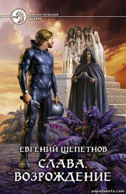 Электронная книга «Слава. Возрождение» – Евгений Щепетнов