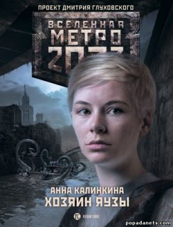 Электронная книга «Метро 2033. Хозяин Яузы» – Анна Калинкина