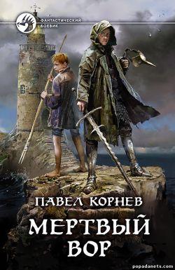 Павел Корнев. Мертвый вор. Дорогой мертвеца - 1 обложка книги