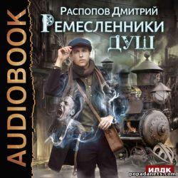 Аудиокнига «Ремесленники душ» – Дмитрий Распопов
