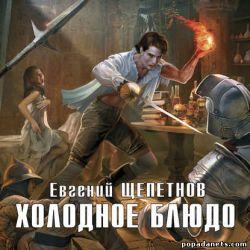 Евгений Щепетнов. Холодное блюдо. Аудиокнига
