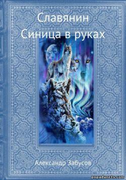 Александр Забусов. Славянин. Синица в руках. Славянин - 3