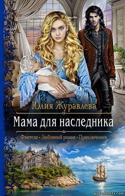 Юлия Журавлёва. Мама для наследника обложка книги