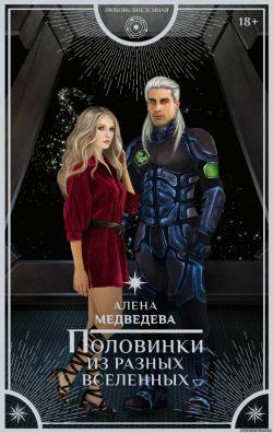 Алена Медведева. Половинки из разных вселенных