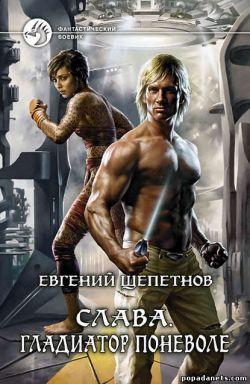 Электронная книга «Слава. Гладиатор поневоле» – Евгений Щепетнов