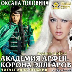 Оксана Головина. Академия Арфен 2. Корона Эллгаров. Аудиокнига