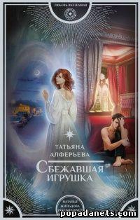 Татьяна Алферьева. Сбежавшая игрушка обложка книги