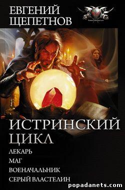 Евгений Щепетнов. Тетралогия Истринский цикл в одном томе обложка книги
