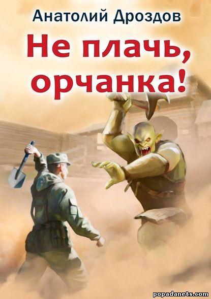 Анатолий Дроздов. Не плачь, орчанка!
