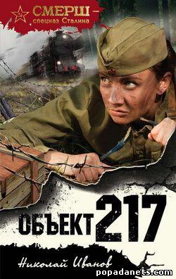Николай Иванов. Объект 217 обложка книги
