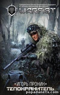 ЮИгорь Пронин. Телохранитель. WarFist обложка книги