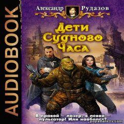 Александр Рудазов. Дети Судного Часа. Архимаг - 7. Аудиокнига
