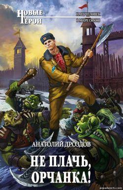 Анатолий Дроздов. Не плачь, орчанка! обложка книги