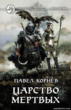 Павел Корнев. Царство мертвых. Дорогой мертвеца 2 обложка книги