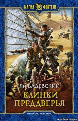 Электронная книга «Клинки Преддверья» – Ян Бадевский