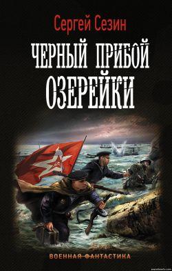Сергей Сезин. Черный прибой Озерейки обложка книги