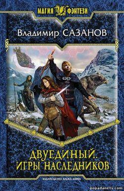 Электронная книга «Двуединый. Игры наследников» – Владимир Сазанов