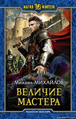 Михаил Михайлов. Величие мастера. Кост Марг - 3 обложка книги