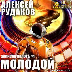 Аудиокнига «Молодой» – Алексей Рудаков