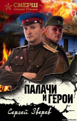 Сергей Зверев. Палачи и герои обложка книги