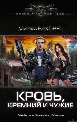 Михаил Баковец. Кровь, кремний и чужие обложка книги