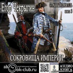 Егор Чекрыгин. Странный приятель 3. Сокровища Империи. Аудиокнига