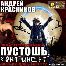 Андрей Красников. Пустошь 2. Континент. Аудиокнига