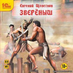 Аудиокнига «Звереныш» – Евгений Щепетнов