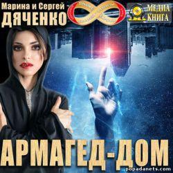 Марина и Сергей Дяченко. Армагед-дом. Аудиокнига