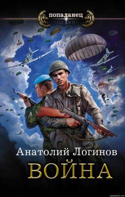 Анатолий Логинов. Война обложка книги