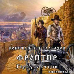 Константин Калбазов. Фронтир. Город в степи. Фронтир - 4