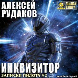 Алексей Рудаков. Инквизитор. Записки пилота - 2. Аудиокнига