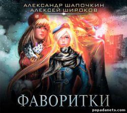Алексей Широков, Александр Шапочкин. Фаворитки. Варлок - 3. Аудиокнига