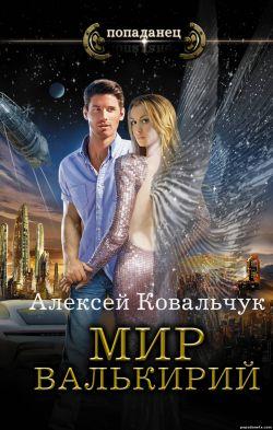 Алексей Ковальчук. Мир Валькирий обложка книги