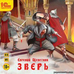 Аудиокнига «Зверь» – Евгений Щепетнов