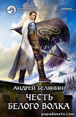 Андрей Белянин. Честь Белого Волка. Граничары - 4 обложка книги