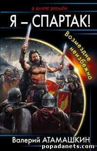 Валерий Атамашкин. Я – Спартак! Возмездие неизбежно обложка книги
