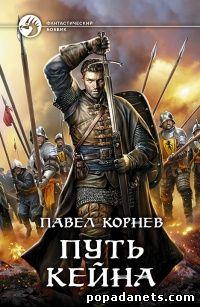 Павел Корнев. Путь Кейна обложка книги