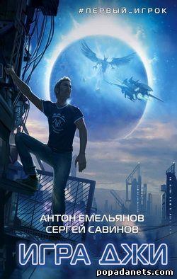 Антон Емельянов, Сергей Савинов. Игра Джи Царь зверей - 1 обложка книги