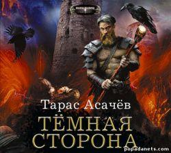 Тарас Асачев. Темная сторона. Аудиокнигаобложка аудиокниги