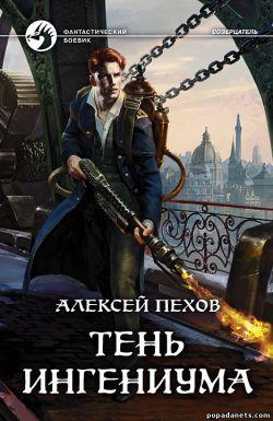 Алексей Пехов. Тень ингениума. Созерцатель - 2 обложка книги
