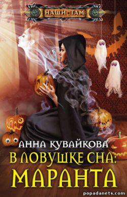Анна Кувайкова. В ловушке сна: Маранта обложка книги