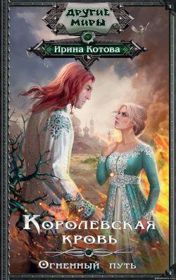 Ирина Котова. Королевская кровь 7. Огненный путь обложка книги