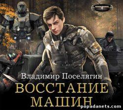 Владимир Поселягин. Восстание машин. Аудиокнига